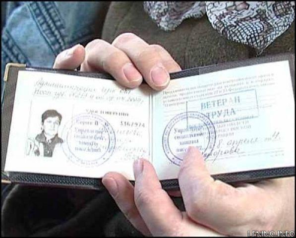 бланк удостоверения ветерана труда скачать