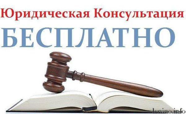 адреса юридической консультации в район