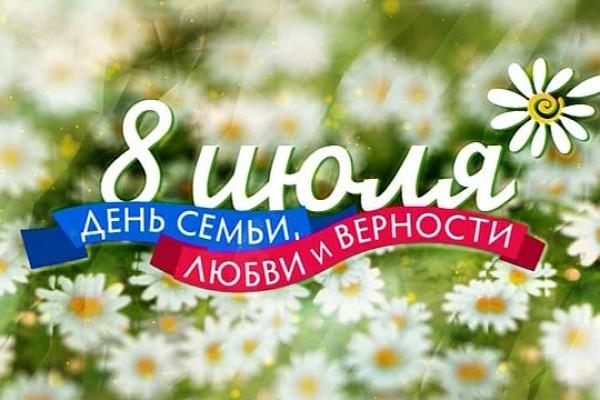 Приглашаем на праздник День семьи, любви и верности