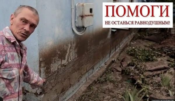 Поможем пострадавшим жителям села Приозёрное