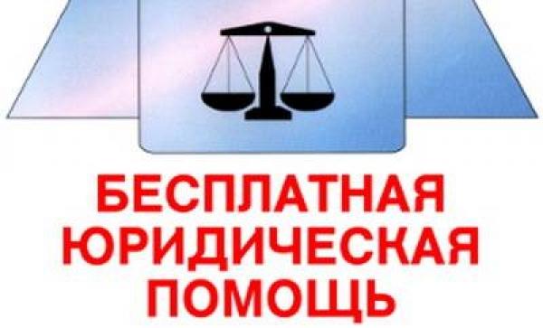 юридическая консультация бесплатно ленинский район
