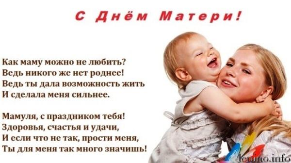 Поздравление на день мамы сестре 28